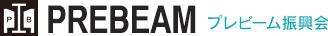 PREBEAM|プレビーム振興会