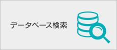 施工実績データベース検索