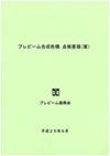 book_shoseki06